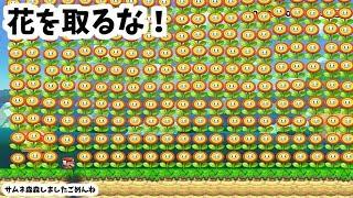 Super Mario Maker2 アイテム入手禁止コースでズルしますwマリ…