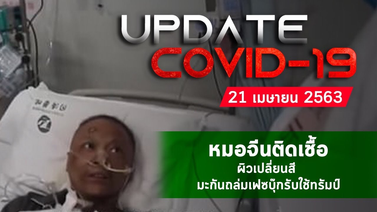 "Update ""โควิด-19"" หมอจีนติดเชื้อ ผิวเปลี่ยนสี มะกันถล่มเฟซบุ๊กรับใช้ทรัมป์ | Thairath Onli"