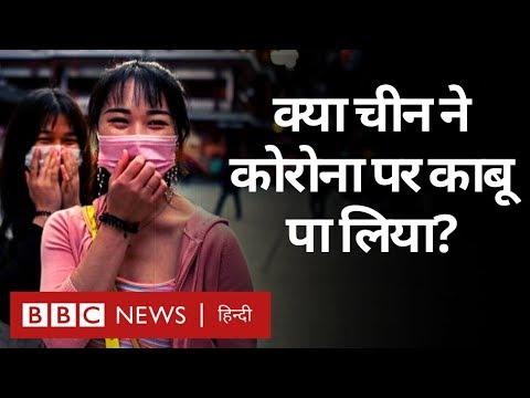 China ने Corona Virus पर क्या नियंत्रण पा लिया है? (BBC Hindi)