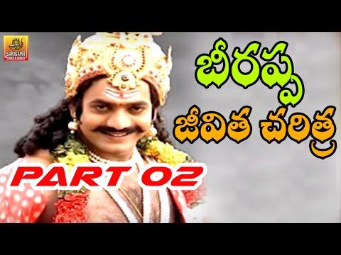 Beerappa Charitra || Telangana Devotional Movie || Part 02 thumbnail