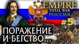 Empire:Total War - Россия Молодая №5 - Поражение и Бегство