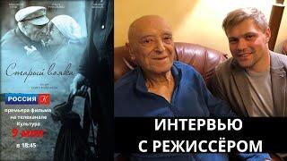СТАРЫЙ ВОЯКА - последний фильм с Владимиром Этушем