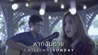 Repeat youtube video Chilling Sunday - หากฉันตาย (Official Music Video)