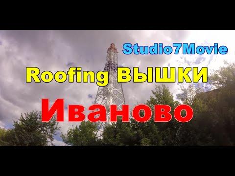 Руф вышки в Иваново | Studio7Movie | Roofing Tower In Ivanovo