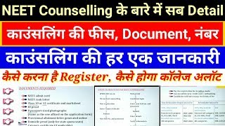 NEET COUNSELLING 2019 - How to register, fess strucure, importante dates, cutoff , seat allot