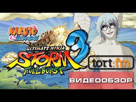 Naruto Shippuden: Ultimate Ninja Storm 3 Full Burst (Приключение/сюжет) - Прохождение