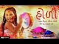 હોળી Special Children Song 2019 | Hasta Ramta | Mehul Surti | Children Song