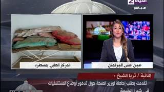 برلمانية: شبرا الخيمة بلا صحة.. والمركز الطبي «المغلق» بمسطرد كلف الدولة ملايين