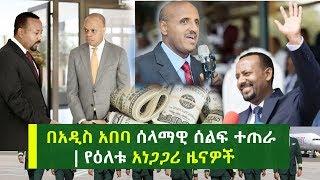 በአዲስ አበባ ሰላማዊ ሰልፍ ተጠራ   የዕለቱ አነጋጋሪ ዜናዎች   Ethiopian Daily News