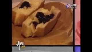 非凡大探索_新式小吃_日式珍珠紅豆餅