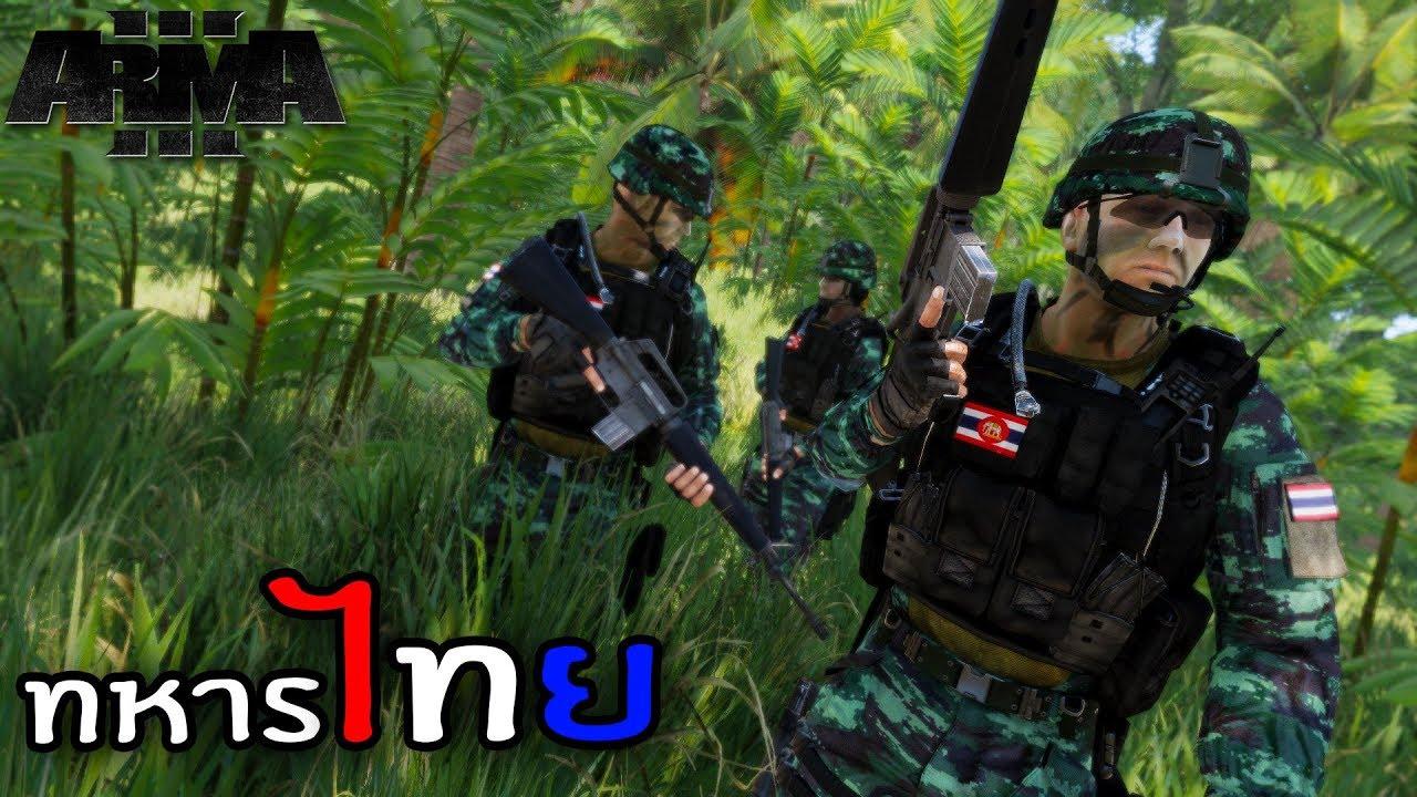 ทหารไทย บุกรังโจรปลดปล่อยหมู่บ้าน - Royal Thai Army