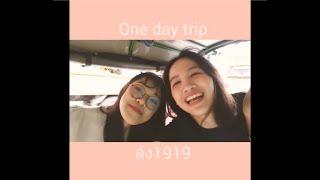 - One day trip LHONG 1919 - by : kwan_ moku