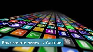 [Полезные советы] Как скачать видео с youtube без установки программ