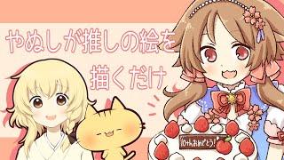 【おえかき配信】やぬしが櫻歌ミコちゃんを描くだけ配信!にゃ
