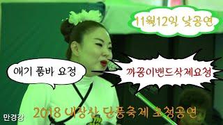 ♡까꿍이 품바♡애기 요정  여러분께 부탁드립니다 11월12일 낮공연♡2018 내장산 단풍축제
