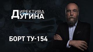 Директива Дугина: Борт Ту-154