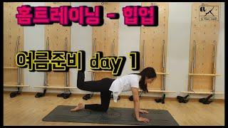 [doyou pilates] 홈트레이닝 1 - 힙업운동…