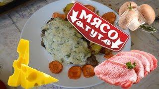 Свинина запеченная с картофелем,грибами и сыром.