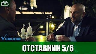 Сериал Отставник 5 и 6 (2019) все серии фильм криминальный боевик на канале НТВ - анонс