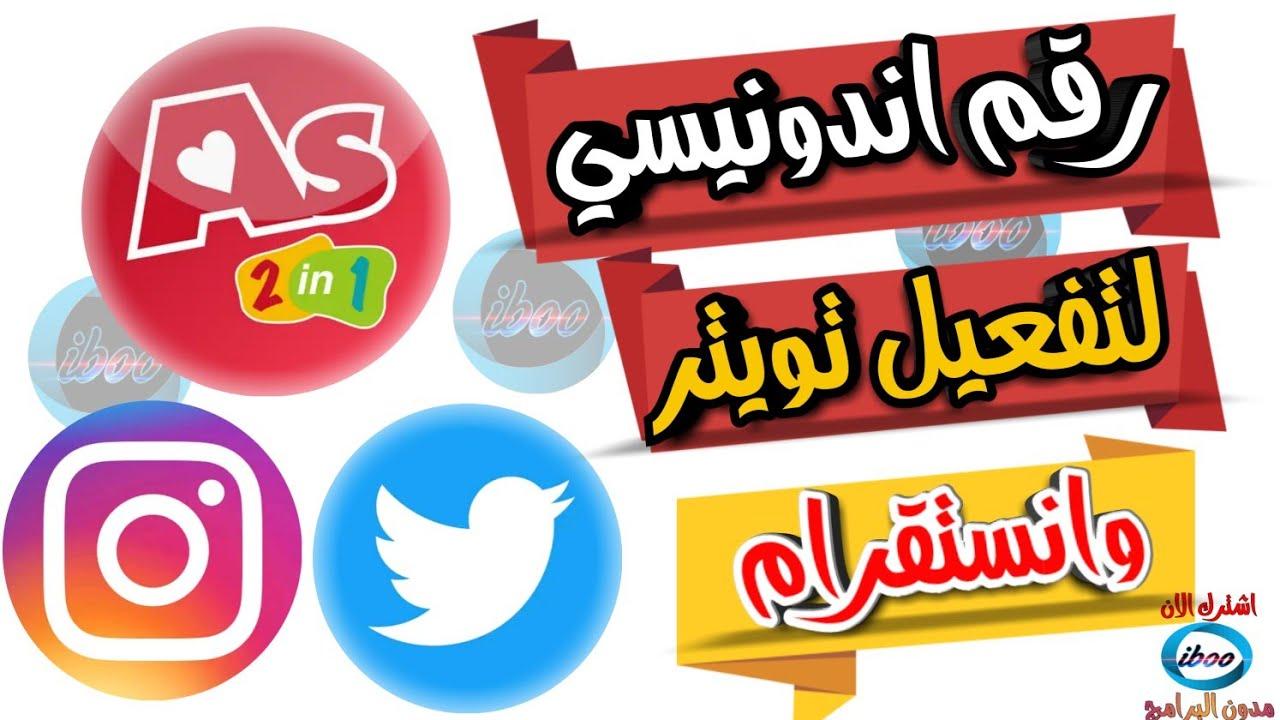رقم وهمي لتفعيل تويتر وانستقرام تفعيل تويتر وانستقرام برقم اندونيسي وهمي 2021 Youtube