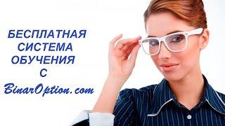 Бинарные опционы - бесплатное обучение