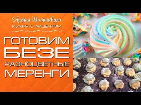 Безе - разноцветные меренги [Кухня с акцентом] от Натии Шаташвили