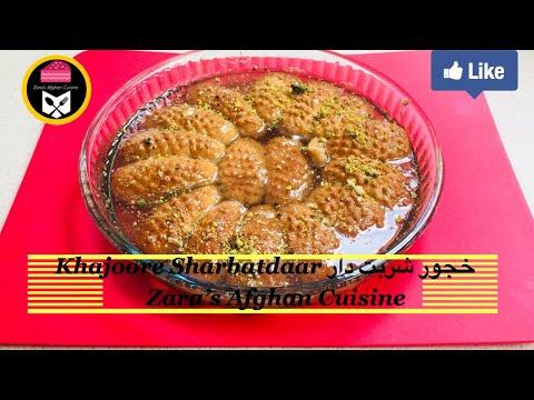 خجور افغانى   Afghani Khajoor Recipe Eid