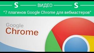 7 плагинов Google Chrome для владельцев сайтов.mp3