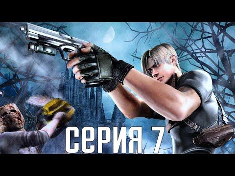 """Resident Evil 4 HD Remaster. Прохождение 7. Сложность """"Специалист / Профессионал""""."""