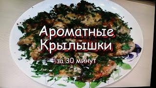Ароматные Крылышки за 30 минут! Простые Рецепты! Кавказская кухня!