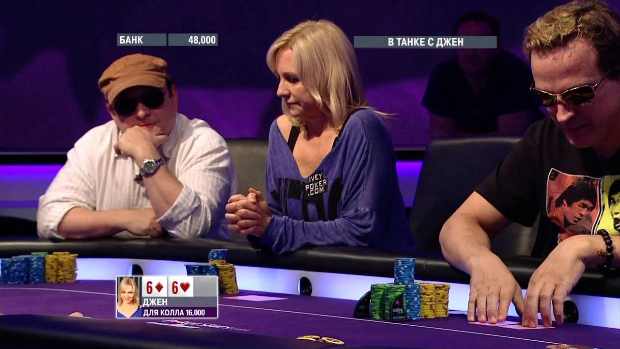 Телеканал покер смотреть онлайн что делать если муж играет в карты