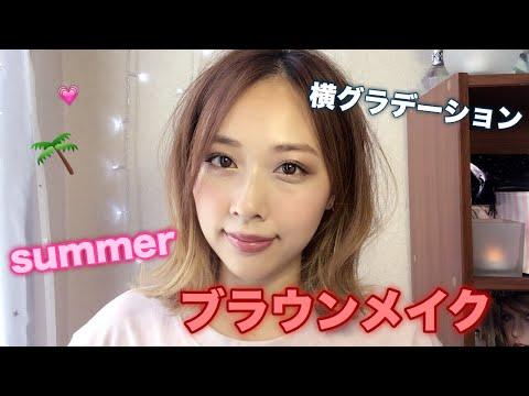 夏のブラウンメイク/summer brown makeup tutorial/yurika