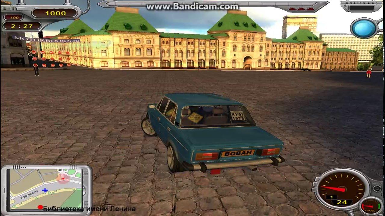 Ключ для игры московский водила скачать