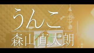 森山直太朗 / うんこをカバーしました 【U-key/ゆーき】 Follow me!! Yo...