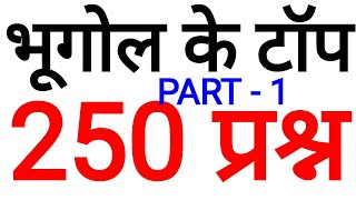 भूगोल के टॉप 250 सवाल | TOP BEST MOST IMPORTANT 250 gk geograph MCQ ssc pcs upp police uppsc -1