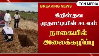 மதம் மாறியது தவறா? நாகையில் நடந்தது என்ன?   Tamil Christian News   TCN Media