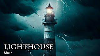 Маяк / Lighthouse (2018) Фильм ужасов / Horror movie