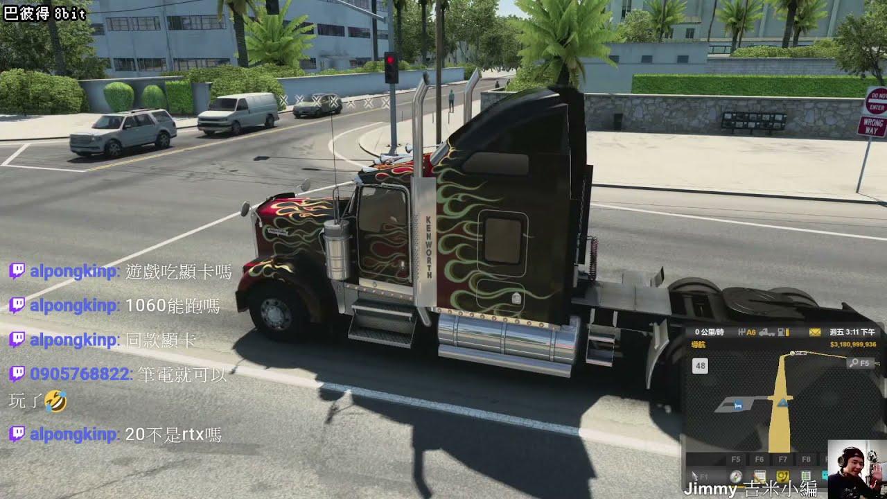 【直播】ATS美國卡車模擬-貨運日常遊戲直播-2021/9/12(8bit Jimmy吉米小編)