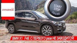 BMW X1 sDrive18i, F48. С первого раза не заводится!