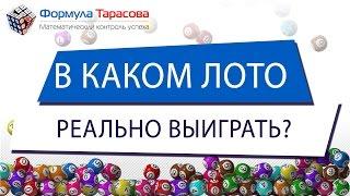 Заработок без вложений!!!!!! Как играть и выиграть в бесплатной онлайн лотереи Lotzon