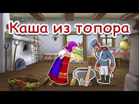 Каша из топора | Русская народная сказка | Аудиосказка для малышей | Сказка на ночь