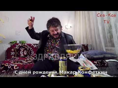 Жорик Вартанов эмоционально поздравляет с днем рождения.Именное видео поздравление.