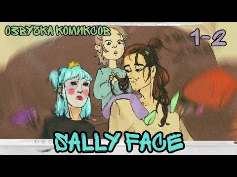 × Sally Face × озвучка комиксов × Салли Фейс ×