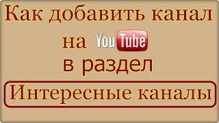 Как добавить канал на YouTube в интересные каналы