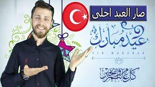 اشهر 3 جمل مستخدمة باللغة التركية - المعايدات 2019