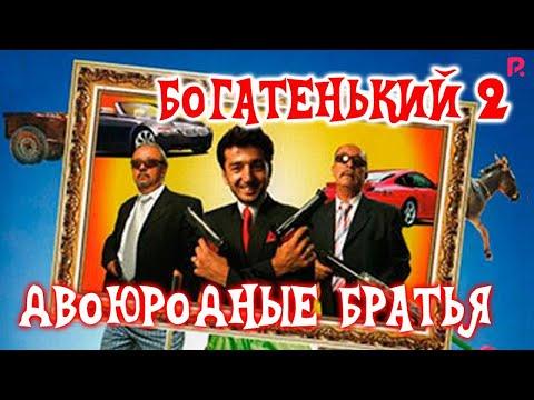 Подкидыш   Ташландик узбекфильм на русском языке