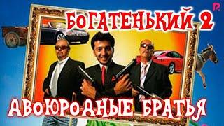 Двоюродные братья | Богатенький 2 (узбекфильм на русском языке)