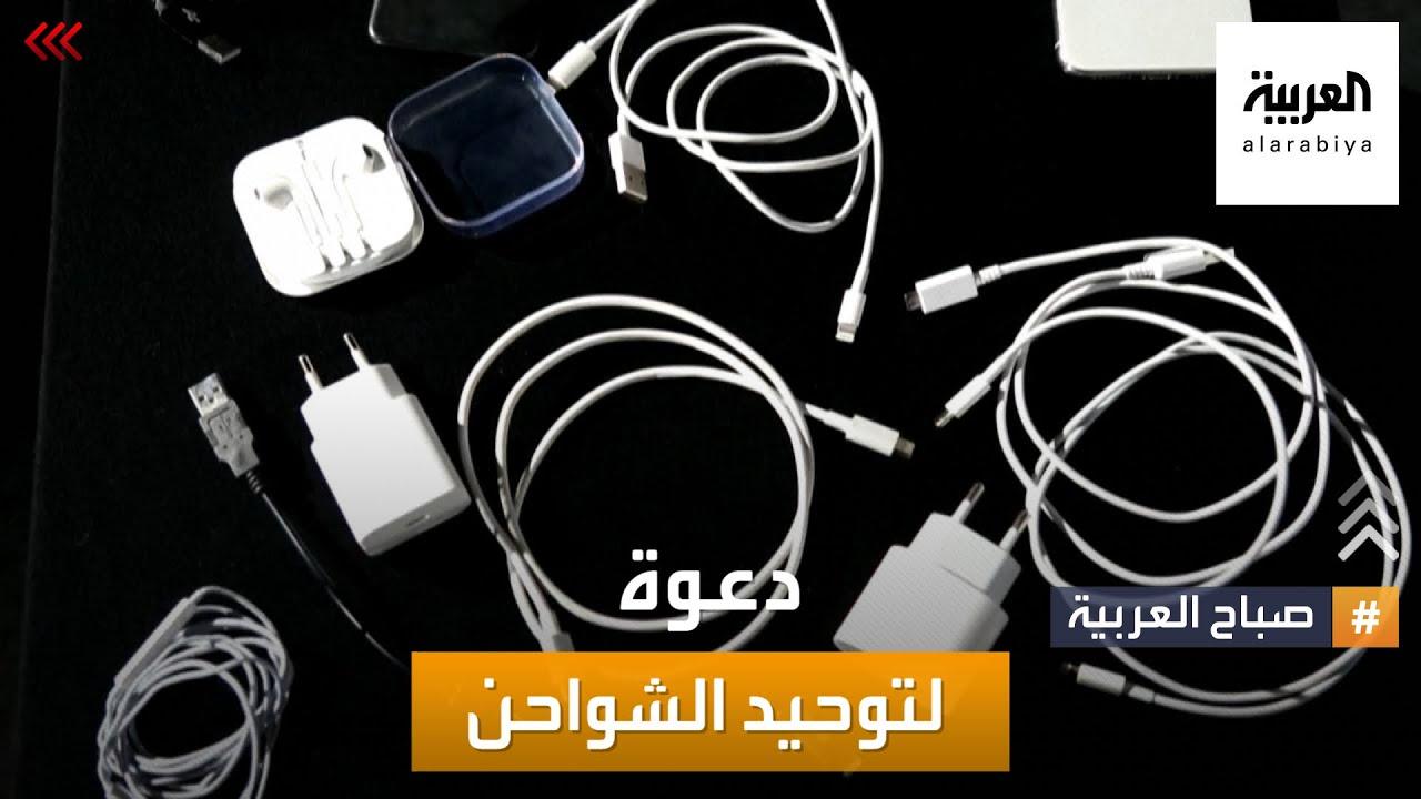 صباح العربية | أوروبا تدعو لتوحيد شواحن الهواتف الذكية وآبل تعترض  - نشر قبل 10 ساعة