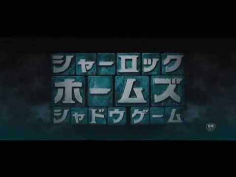 【映画】★シャーロック・ホームズ シャドウ ゲーム(あらすじ・動画)★