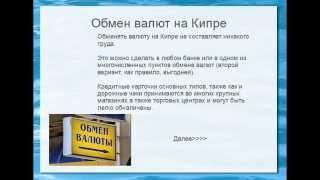 видео Валюта Кипра: сколько денег брать, обмен валюты